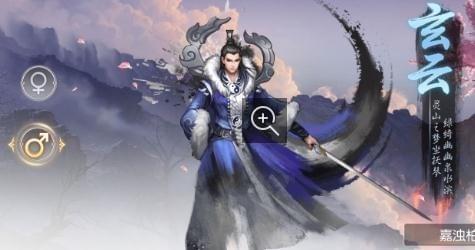倚剑仙灵传手游下载