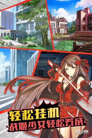战姬少女九游版下载