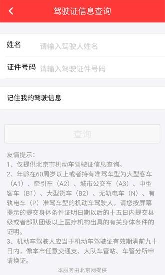 北京车管所软件截图2