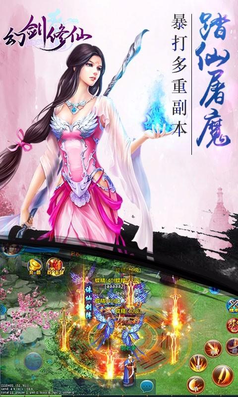 幻剑修仙百度版软件截图3