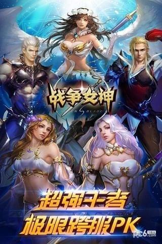 战争女神九游版