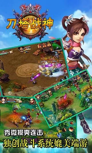 刀塔战神360版软件截图1