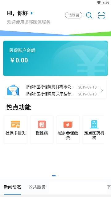邯郸医保软件截图0