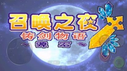 召唤之夜铸剑物语3起源之石