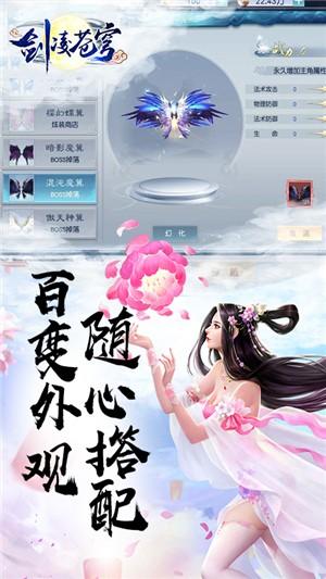 剑凌苍穹商店版软件截图3