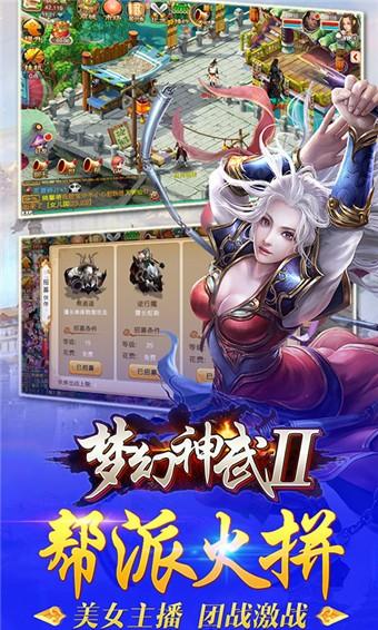 梦幻神武2BT版软件截图2