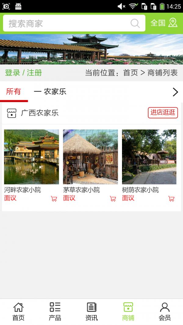广西农家乐软件截图3