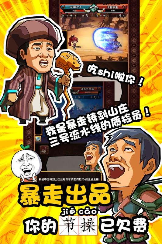 暴走群侠传九游版