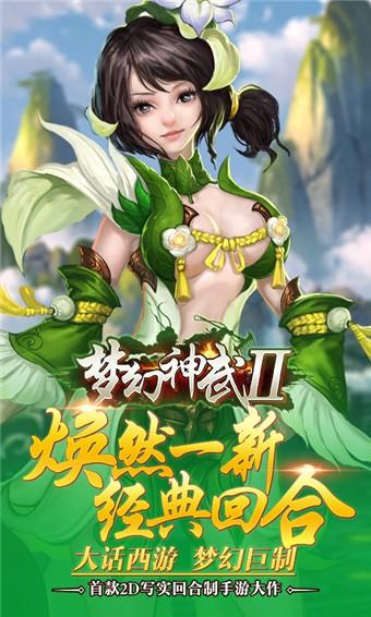 梦幻神武2BT版软件截图0