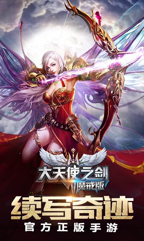 大天使之剑魔戒版九游版