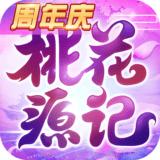 桃花源记手游九游版