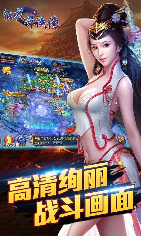 仙灵奇侠传360版