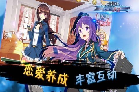 蔚蓝少女九游版