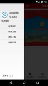 义乌市场信用软件截图2