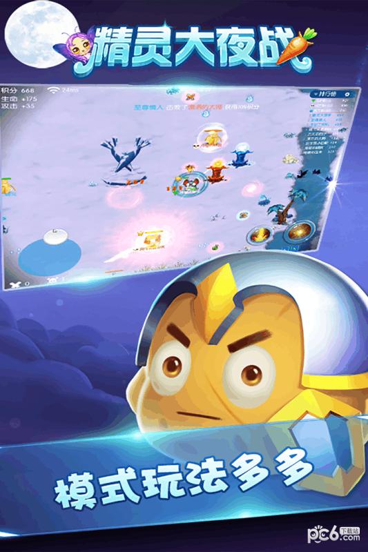精灵大夜战九游版软件截图0