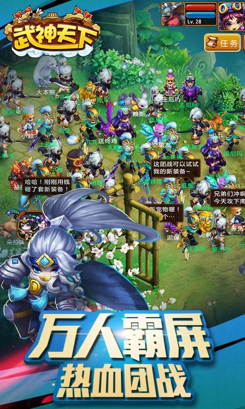 武神天下360版软件截图3