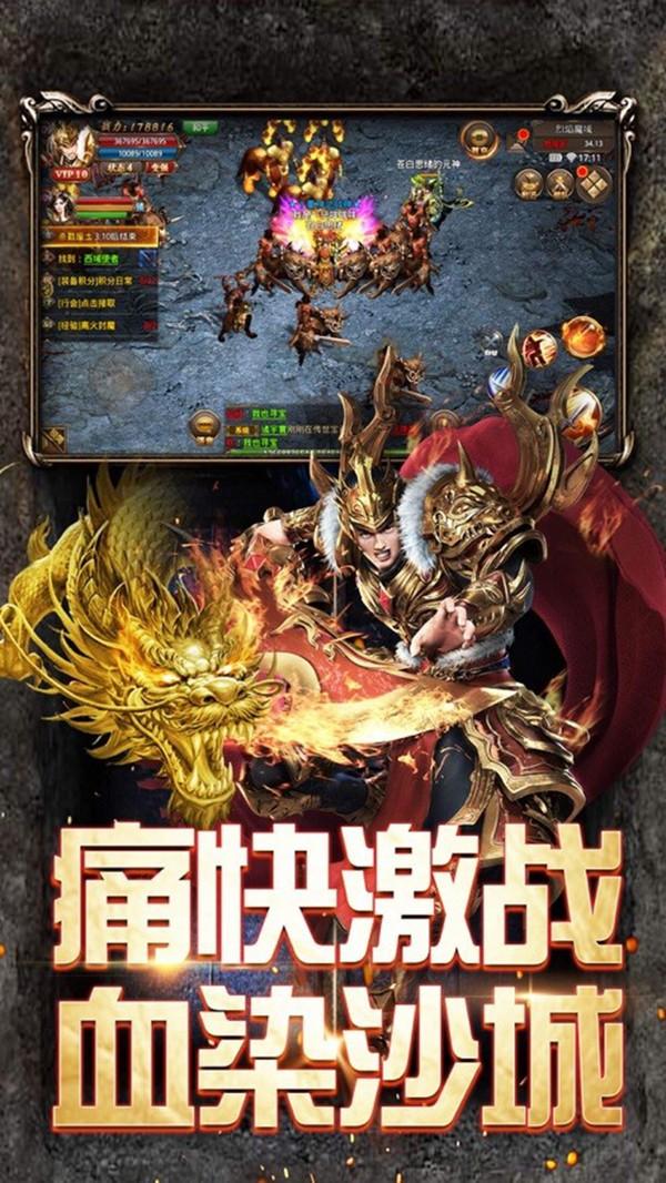 幻龙武将传小米版软件截图2