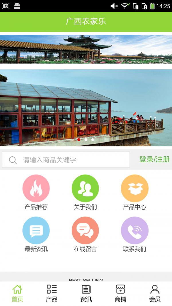 广西农家乐软件截图0