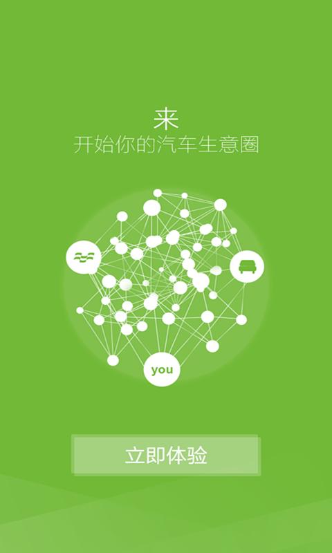 庆红车源软件截图2