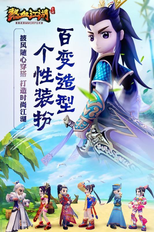 热血江湖九游版软件截图2