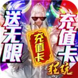 古剑仙域超v版