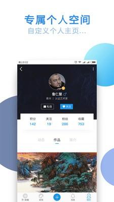 艺数中国软件截图0