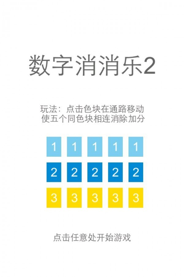 数字消消乐2软件截图1