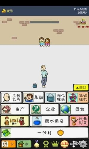 乞丐养成游戏2软件截图2