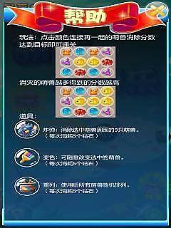 萌海消消乐软件截图2