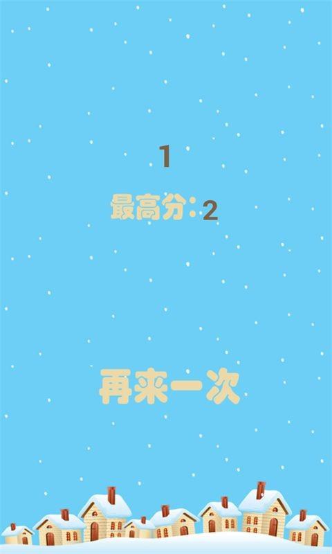 冬奥雪球战软件截图1