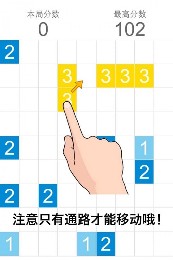 数字消消乐2软件截图2
