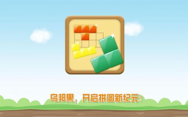 天天拼图乌邦果软件截图1