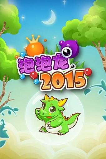 泡泡龙2015软件截图3