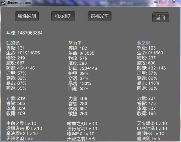 次元树之战软件截图2