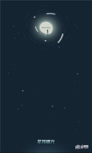 星河曙光区块链软件截图2