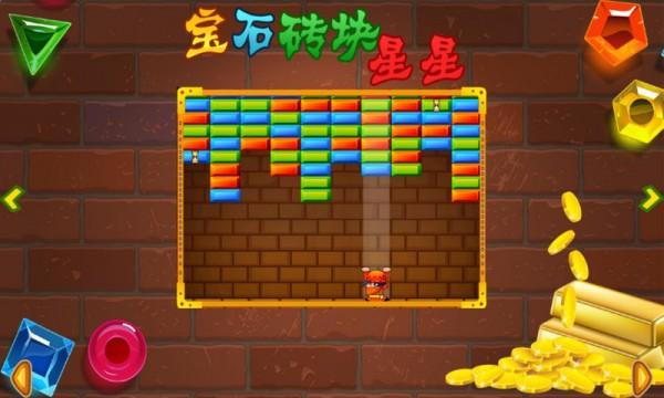 粉碎宝石砖块消消乐软件截图1