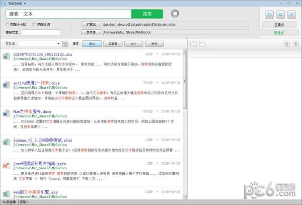 TextSeek(全文搜索工具)