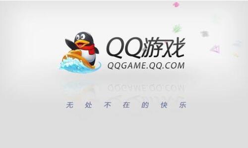 QQ游戏大全软件合辑