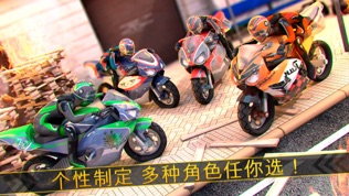 狂野神奇摩托赛车软件截图2