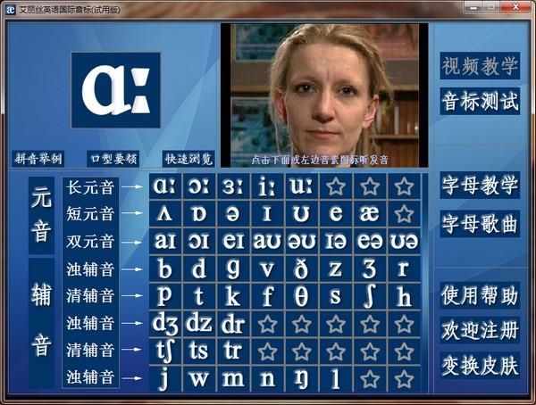 艾丽丝英语国际音标