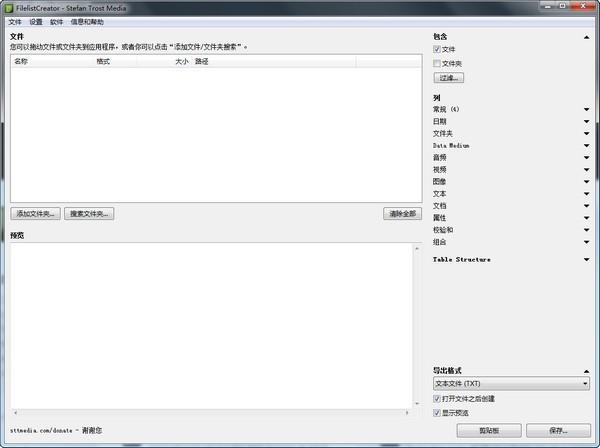 FilelistCreator(文件目录管理工具)下载