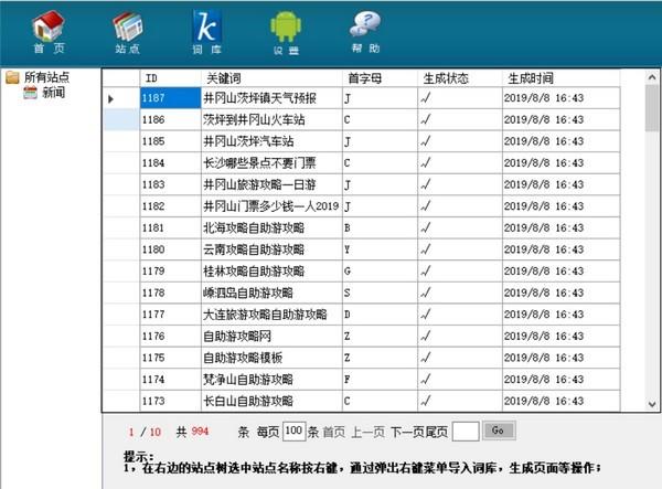 蓝鲸鱼聚合页生成系统下载
