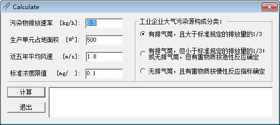 大气污染防护距离计算器(Calculate)
