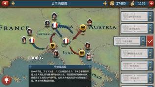 欧陆战争6: 1804