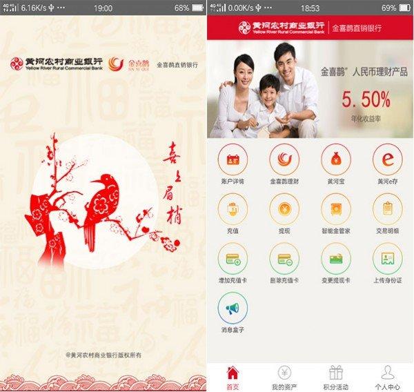金喜鹊银行app下载