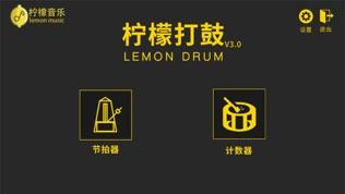 柠檬打鼓软件截图0