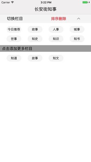 长安街知事软件截图2