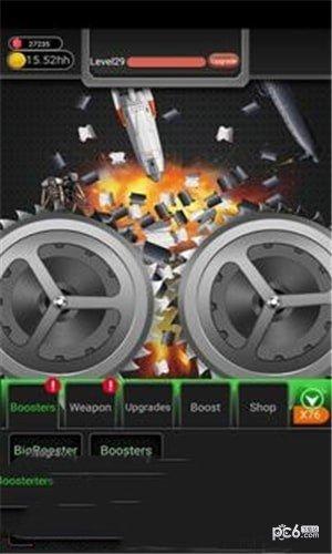 武器粉碎机软件截图2