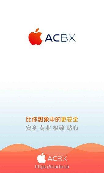 红苹果acbx软件截图2