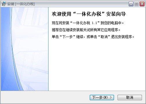 河南国税网上办税服务厅